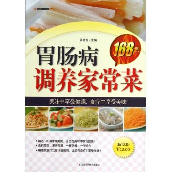 胃肠病调养家常菜168例/太太厨房系列