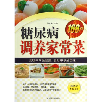 糖尿病调养家常菜168例/太太厨房系列