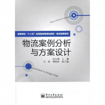 物流案例分析与方案设计(高等学校十二五应用型经管规划教材)/物流管理系列