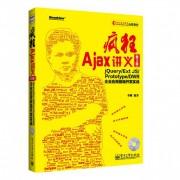 疯狂Ajax讲义(附光盘jQuery\Ext JS\Prototype\DWR企业应用前端开发实战第3版疯狂软件教育标准教材)