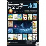 中文版Dreamweaver CS6完全自学一本通(附光盘畅销升级版)
