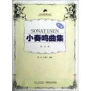 小奏鸣曲集(教学版第2版)/21世纪钢琴教学丛书