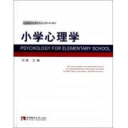 小学心理学(高等院校应用型专业心理学系列教材)