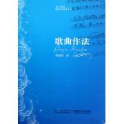 歌曲作法/21世纪音乐教育丛书