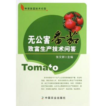 无公害番茄致富生产技术问答/种菜致富技术问答