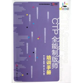 CTP全能制版师培训手册/一看就懂