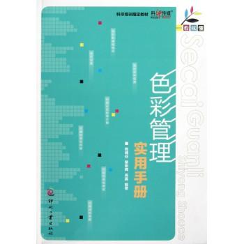 色彩管理实用手册/一看就懂