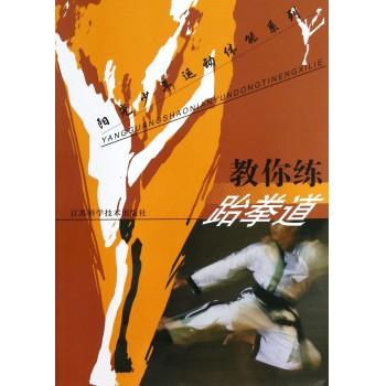 教你练跆拳道/阳光少年运动体能系列