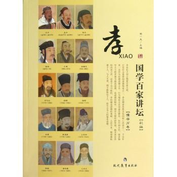 孝(彩版)/国学百家讲坛
