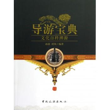 导游宝典(文化百科溯源)