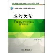 医药英语(全国医药高等职业教育药学类规划教材)