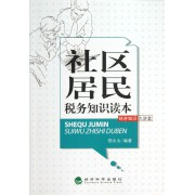 社区居民税务知识读本(经济知识大讲堂)