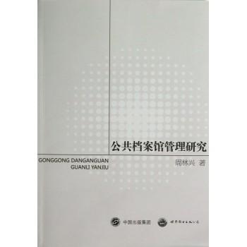 公共档案馆管理研究