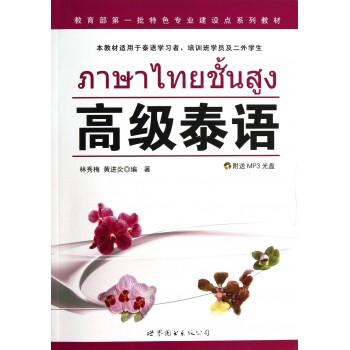 **泰语(附光盘本教材适用于泰语学习者培训班学员及二外学生)