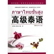 高级泰语(附光盘本教材适用于泰语学习者培训班学员及二外学生)