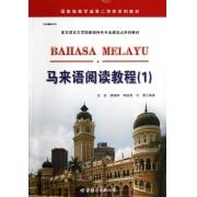 马来语阅读教程(1亚非语言文学国家级特色专业建设点系列教材)
