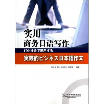 实用商务日语写作