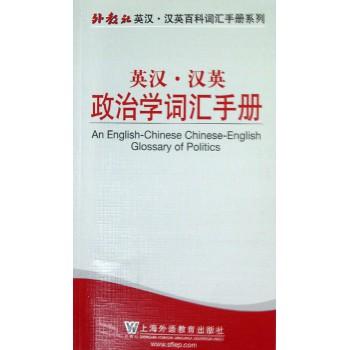 英汉汉英政治学词汇手册/外教社英汉汉英百科词汇手册系列