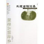 荆楚古镇沧桑/胜迹系列/荆楚文化丛书