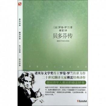贝多芬传(罗曼·罗兰传记经典)