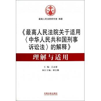 *高人民法院关于适用<中华人民共和国刑事诉讼法>的解释理解与适用
