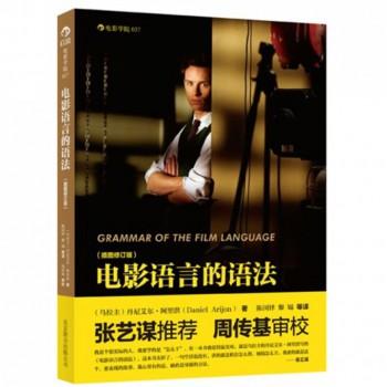 电影语言的语法(插图修订版)