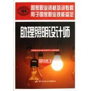 助理照明设计师(国家职业资格3级用于国家职业技能鉴定国家职业资格培训教程)