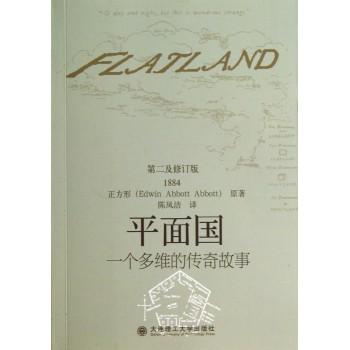 平面国(一个多维的传奇故事第2及修订版1884)