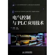 电气控制与PLC应用技术(21世纪高等院校电气工程与自动化规划教材)