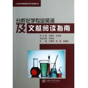 分析化学专业英语及文献阅读指南/21世纪高等院校学术发展系列