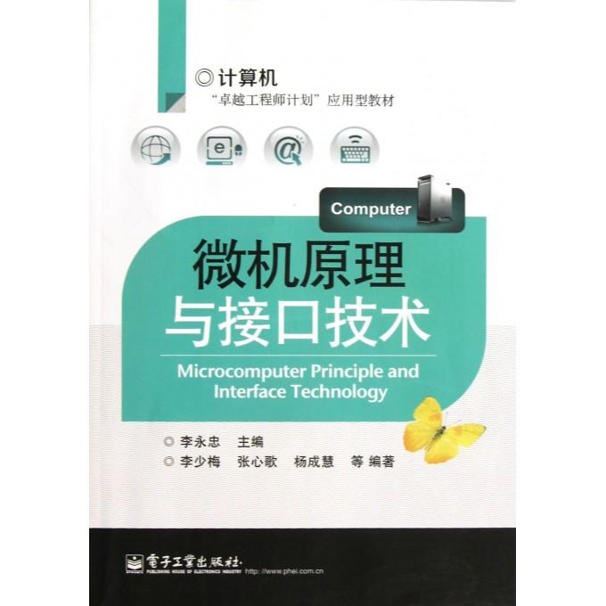 微机原理与接口技术(计算机卓越工程师计划应用
