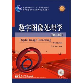 数字图像处理学(附光盘第3版电子信息科学与工程类专业精品教材十二五普通高等教育本科***规划教材)