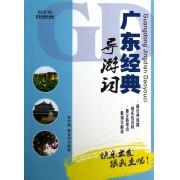 广东经典导游词