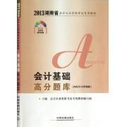 会计基础高分题库(附光盘2013湖南省会计从业资格考试专用教材)