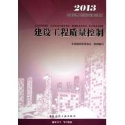 建设工程质量控制(2013全国监理工程师培训考试教材)
