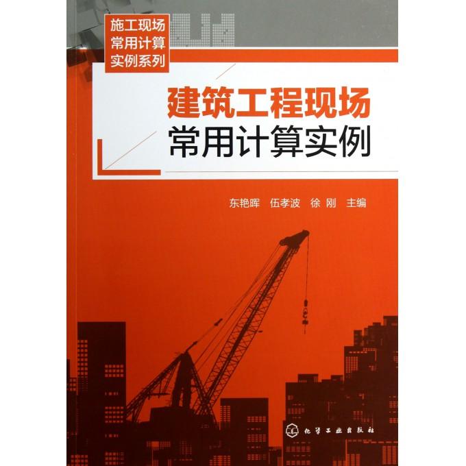 建筑工程 建筑施工土木工程建筑设备建筑材料建筑