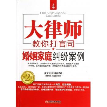 婚姻家庭纠纷案例(第2版)/大律师教你打官司