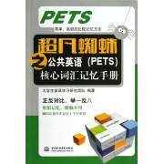 超凡蜘蛛之公共英语<PETS>核心词汇记忆手册