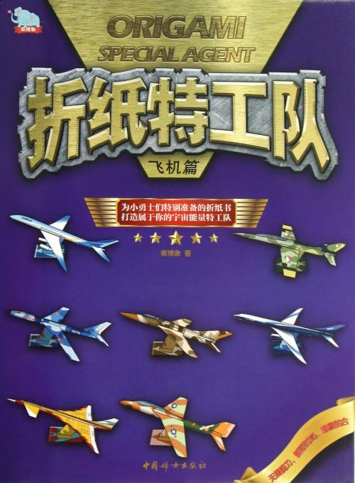 折纸特工队(飞机篇)