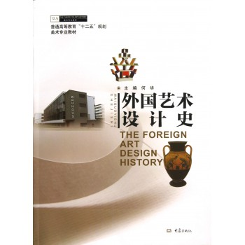外国艺术设计史(普通高等教育十二五规划美术专业教材)