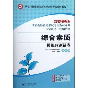 综合素质模拟预测试卷(附光盘中学版2013*新版)/国家教师资格考试专用教材系列