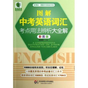 图解中考英语词汇考点用法辨析大全解(彩图版新课标)/图解中学英语书系