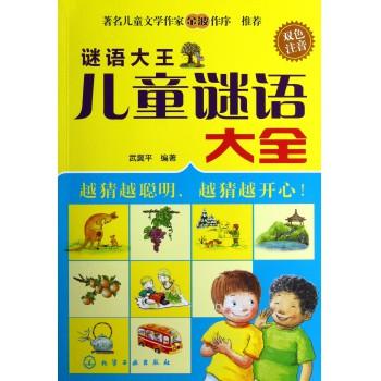 谜语大王(儿童谜语大全双色注音)