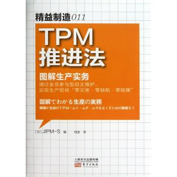 TPM推进法(图解生产实务)/精益制造