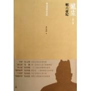 龙床(明六帝纪修订版)/李洁非明史书系