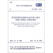 住宅区和住宅建筑内光纤到户通信设施工程施工及验收规范(GB50847-2012)/中华人民共和国国家标准