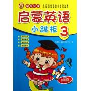 启蒙英语小跳板(3学前必读)
