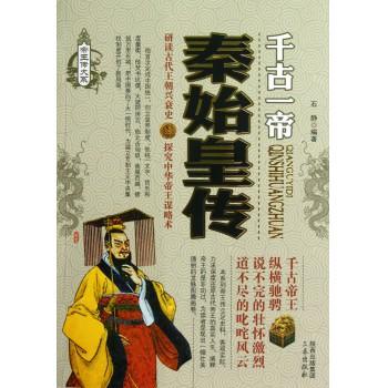 秦始皇传(千古一帝)/帝王传大系