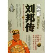 刘邦传(汉高祖)/帝王传大系