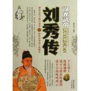 刘秀传(汉光武帝)/帝王传大系